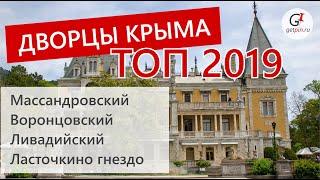 Дворцы Крыма топ 2019: Воронцовский дворец, Массандровский дворец и Ливадийский, Ласточкино гнездо