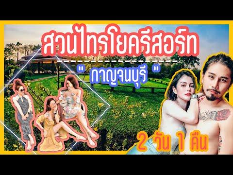 """สวนไทรโยครีสอร์ท """"กาญจนบุรี"""" ที่พักสุดคุ้ม!! : Gostyle_Gu channel"""