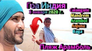 Пляж Арамболь Гоа Индия Текущая ситуация в Гоа Гоа последнее видео Пляж Гоа 3 января 2021 г