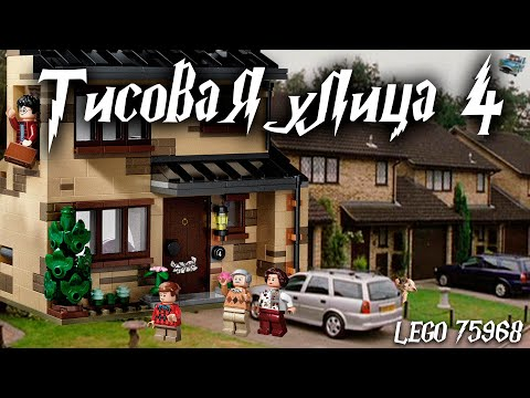 ТИСОВАЯ УЛИЦА 4 - Lego Гарри Поттер 75968. Обзор