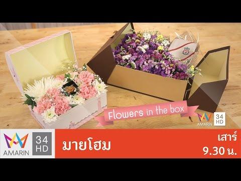 ย้อนหลัง My home : DIY Flowers in the box 25 มี.ค. 60 (4/4)