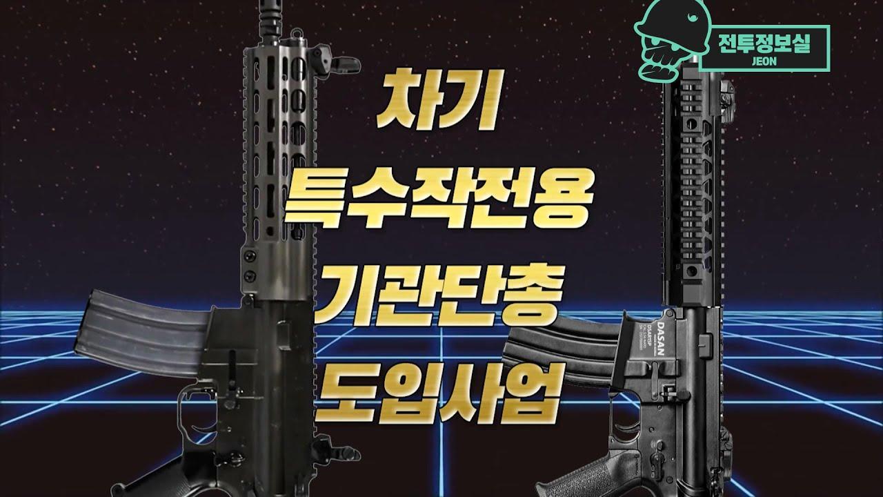 대한민국의 차기 특수작전용 기관단총 사업에 S&T를 꺾고 다산기공이 선정? STC-16과 DSAR-15P를 비교해보자!