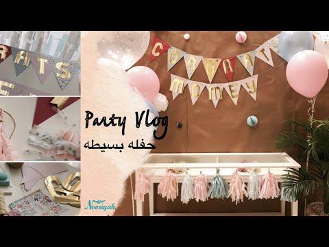نورية { ثيم حفله بسيط }  Nooriyah /Party Vlog