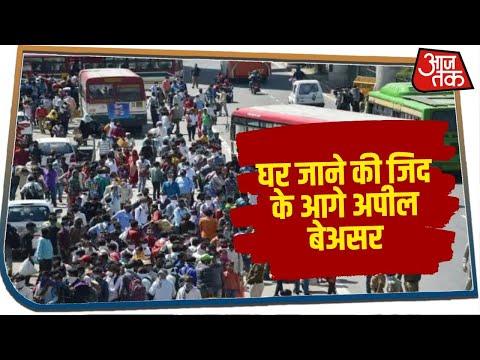 घर जाने की जिद के आगे अपील बेअसर, कैसे रुकेगा संक्रमण । DeshTak
