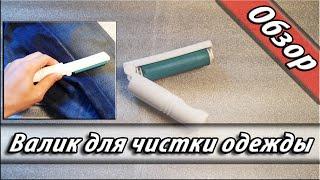 видео Валики для чистки одежды | Фрекен БОК - женский журнал