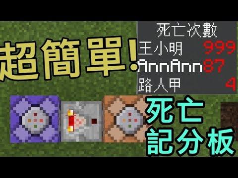 Minecraft記分板指令的應用EP.7:超簡易的死亡記分板!手機版生存試用! - YouTube