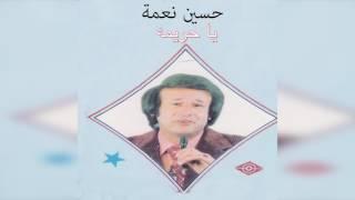 Ya Hareemah حسين نعمة - يا حريمه