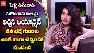 Actress Archana Reveals About Her Marriage And Husband | Bigg Boss Telugu | Tollywood