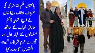 Pakistani Actress Reema Khan Visits Israel Along Husband / Latest News