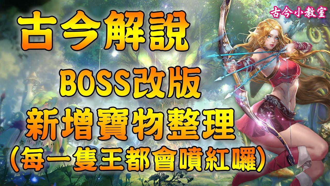 《天堂M》BOSS改版 - 新增寶物整理 (每一隻王都會噴紅囉/韓版) - YouTube