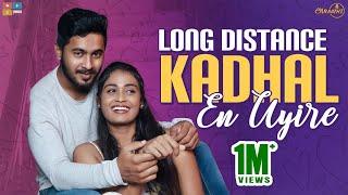 Long Distance Relationship | En Uyire | Poornima Ravi | Araathi | Tamada Media