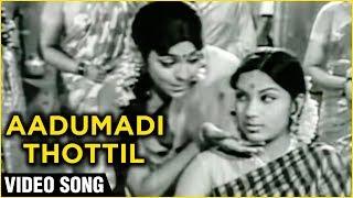 Aadumadi Thottil - Aval Oru Thodarkathai Tamil Song - Kamal Hassan, Sujatha