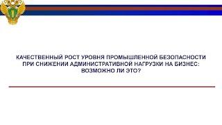 Промышленная безопасность и административная нагрузка бизнеса (Алешин А., Ростехнадзор)