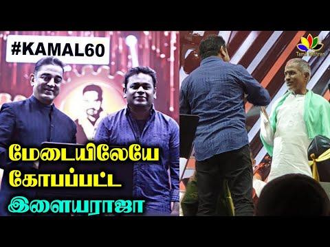 KAMAL 60 : மேடையிலேயே கோபப்பட்ட இளையராஜா | Kamal Haasan | AR Rahman | Kamal 60 Live