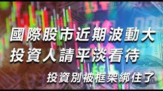 2018/10/23 王閔生 國際股市近期波動大,投資人請平淡看待
