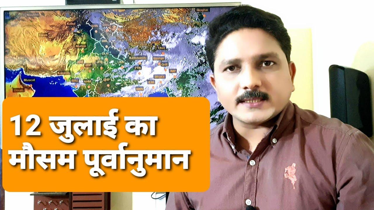 12 जुलाई का मौसम: पंजाब, उत्तर प्रदेश, बिहार में भारी वर्षा के आसार, मुंबई व चेन्नई में भी बारिश