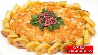 Курица под ананасом   Chicken with Pineapple
