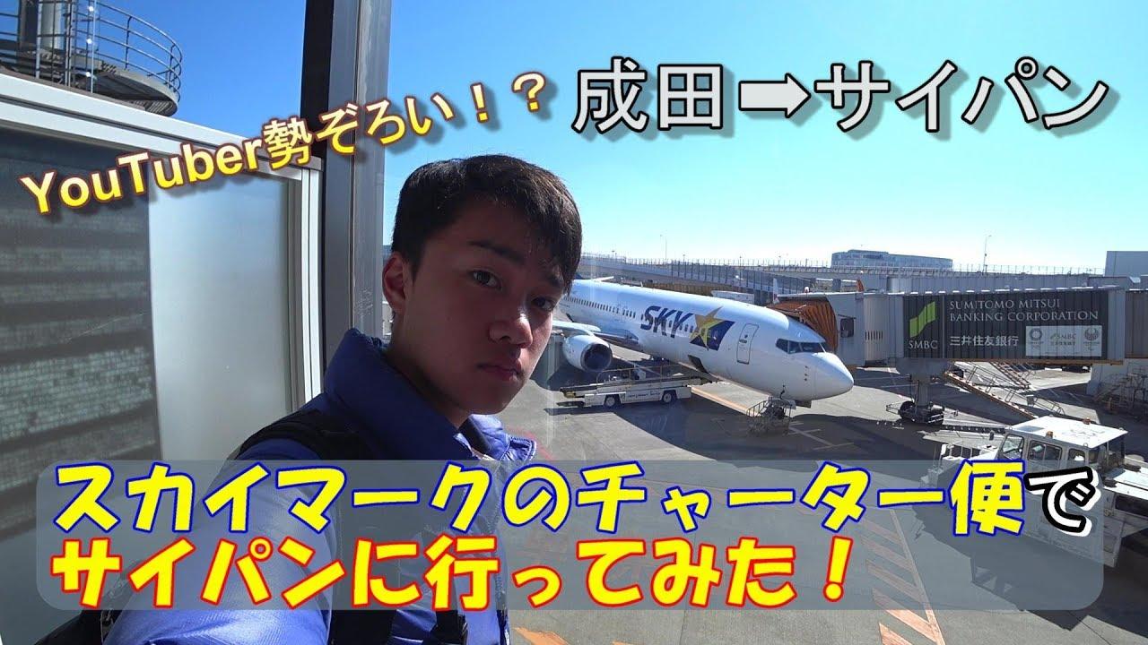 成田空港 スカイマーク