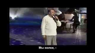 клип  _Мы волки_.flv