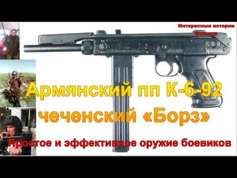 Армянский пистолет-пулемёт К-6-92 / чеченский «Борз». Простое и эффективное оружие боевиков