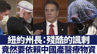紐約州長:依賴中國產物資是殘酷的諷刺|新唐人亞太電視|20200405