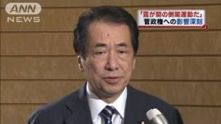 【映像流出】「霞が関の倒閣運動だ」政権に打撃(10/11/06)