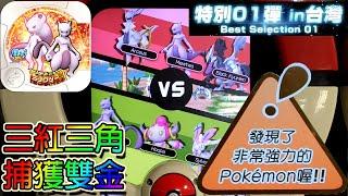 [Pokemon Tratta Best Selection 01] 三紅三角 捕獲雙金