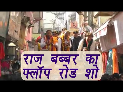 Raj Babbar road show in Mathura was big flop, watch video   वनइंडिया हिन्दी