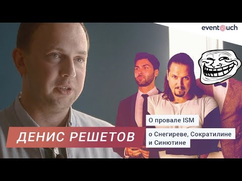 Денис Решетов: О