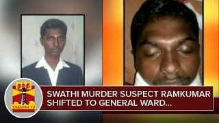 swathi-murder-suspect-ramkumar-shifted-to-general-ward---thanthi-tv