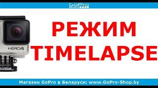 Timelapse GoPro как правильно снимать? by gopro-shop.by(http://GoPro-Shop.by/ - официальный представитель GoPro в Беларуси ◅ Сегодня мы расскажем: как снимать Timelapse видео..., 2015-03-04T08:45:05.000Z)