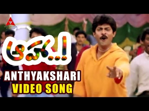 Aaha Movie || Anthyakshari Video Song || Jagapati Babu,Sanghavi