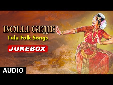 Bolli Gejje Jukebox | Tulu Folk Songs | tulu songs | Narasimha Nayak, B.R.Chaaya | B. V. Srinivas