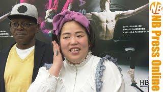 大阪:3月16・17日、東京:4月13・14日開催予定の『HBDA SHOWCASE 2018...