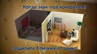 Звукоизоляция в Тюмени. Качественно, с гарантией, экологично!(Звукоизоляция в Тюмени. http://bequiet.ru/ Звукоизоляция стен, полов, потолков и перегородок в квартирах и коттеджа..., 2015-01-11T14:39:21.000Z)