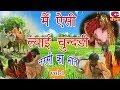 मैं ऐसी ल्याई चुन्दड़ी (नरसी का भात) भाग - 1   HARYANVI NATAK FULL   Narender Balhara CHEETA NATAK
