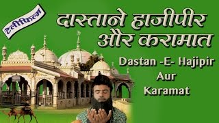 Video Dastan E Hajipir Aur Karamat - Telefilm download MP3, 3GP, MP4, WEBM, AVI, FLV April 2018