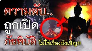 ทดสอบวันฟ้าดับ!  ทั่วโลกเกิดภัยพิบัติ ไม่ใช่เรื่องบังเอิญ!!  ดินแดนพุทธะ เริ่มอ่อนพลังลงแล้ว