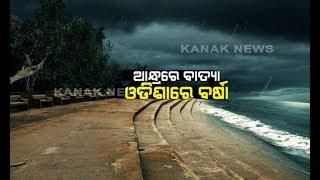 Damdar Khabar: Heavy Rainfall Forecast In Odisha