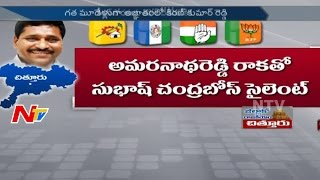 People Opinion on Chittoor District Politicians || Special Ground Report || NTV