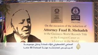 هذه قصتي.. المحامي الفلسطيني فؤاد شحادة يدخل موسوعة غينيس