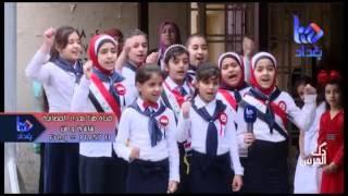 برنامج دك الجرس مدرسة لبنان - قناة هنا بغداد الفضائية 11-3-2016