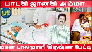 மகன் பாலமுரளி கிருஷ்ண பேட்டி அம்மா ஜானகி பற்றி | #s Janaki | #s Janaki Story | #spb Janaki