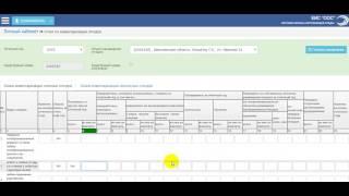 видео Предоставление статистической отчетности по форме 4-ОС