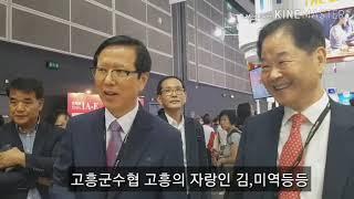 2019 홍콩 푸드 엑스포