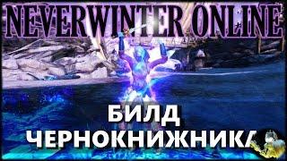NEVERWINTER ONLINE - Чернокнижник Билд   Модуль 10