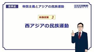 【世界史】 帝国主義と民族運動3 西アジア (16分)