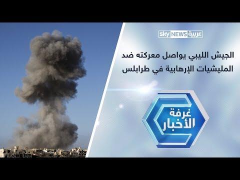 الجيش الليبي يواصل معركته ضد المليشيات الإرهابية في طرابلس  - نشر قبل 3 ساعة