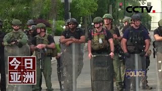 《今日亚洲》军队部署华盛顿周边 美防长反对入首都执法 20200604 | CCTV中文国际