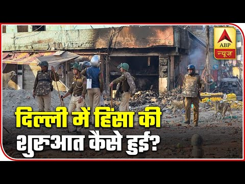 Who Incited The Violent Delhi Protest? | ABP News